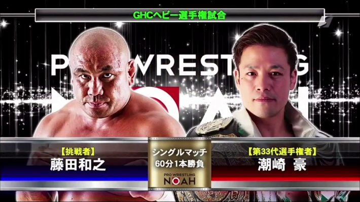 Pro Wrestling NOAH Delivered Unique Main Event With Kazuyuki Fujita & Go Shiozaki